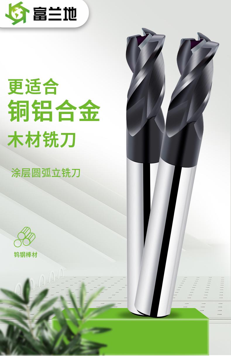 铝用DLC涂层圆鼻刀