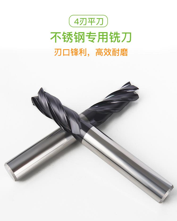 不锈钢专用铣刀