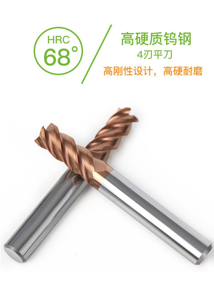 HRC65度高硬平底铣刀