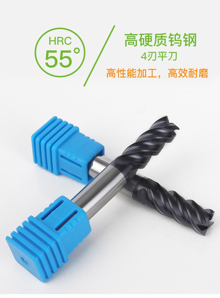 55度平底铣刀