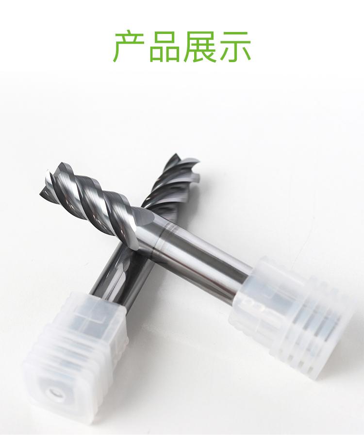 钨钢直柄平底铣刀