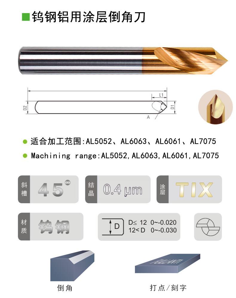 铝用涂层倒角刀