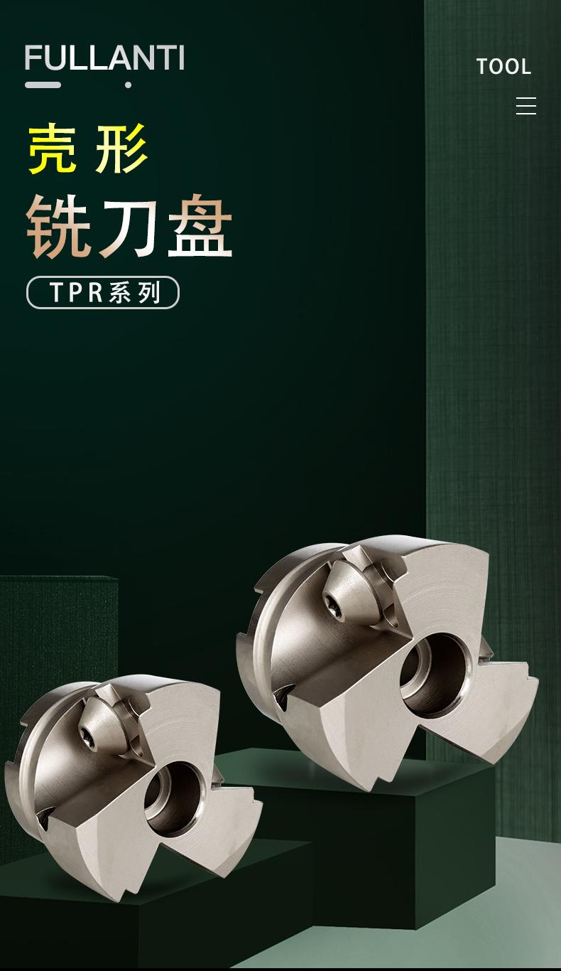TPR壳形铣刀盘