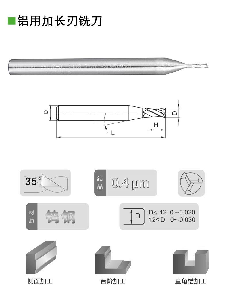 铝合金专用加长刃铣刀