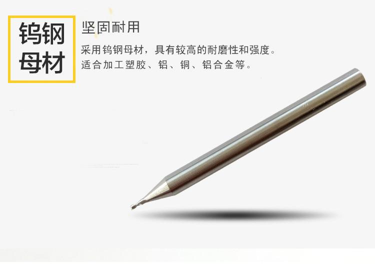 铝用微小径铣刀