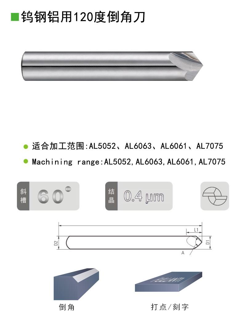 铝用120A120度倒角刀