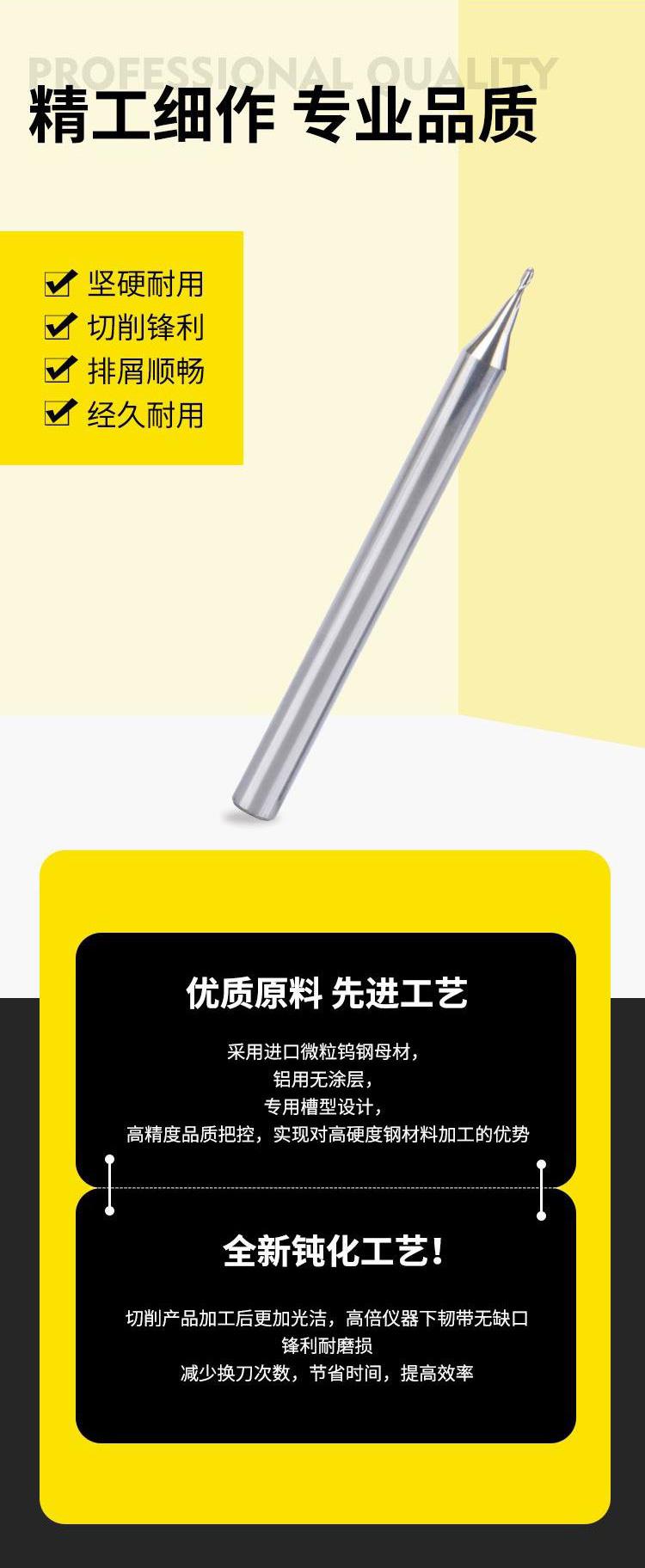 铝合金专用微小径球刀