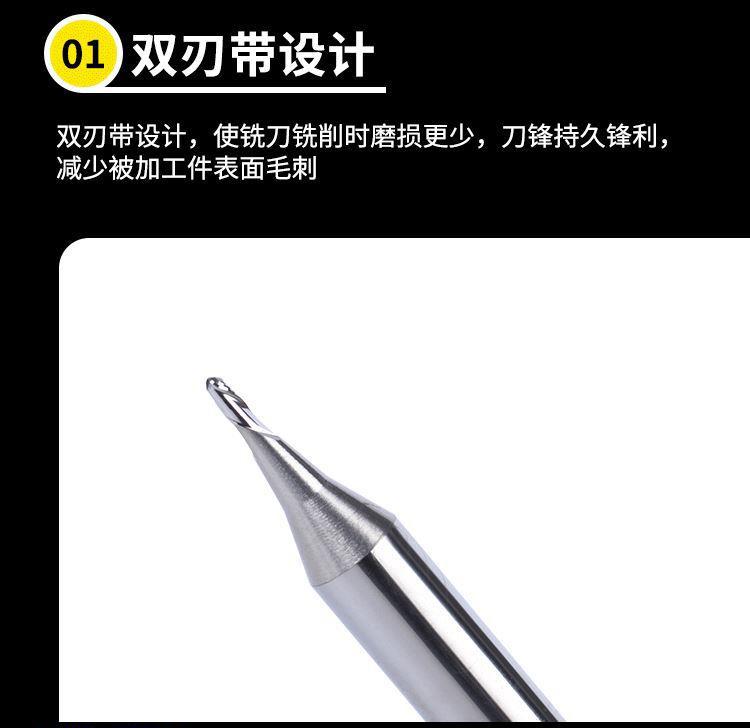 铝用微小径钨钢球刀