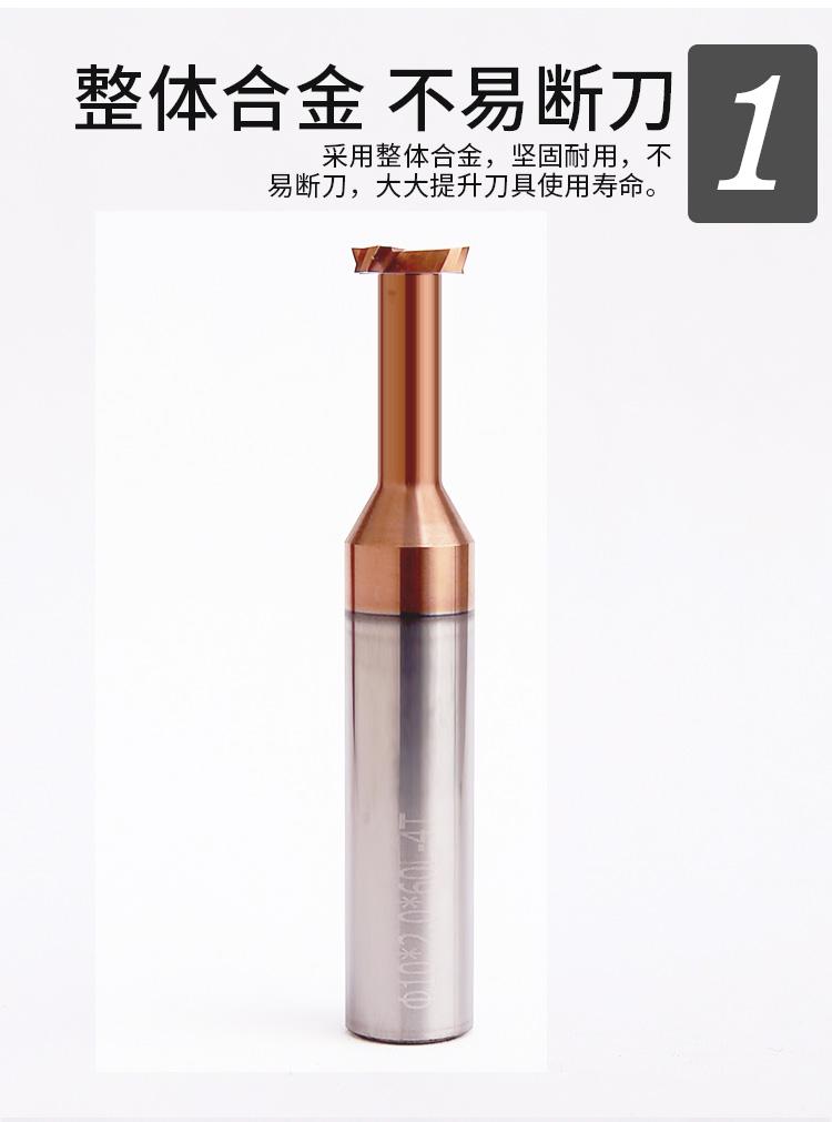 钨钢777T刀