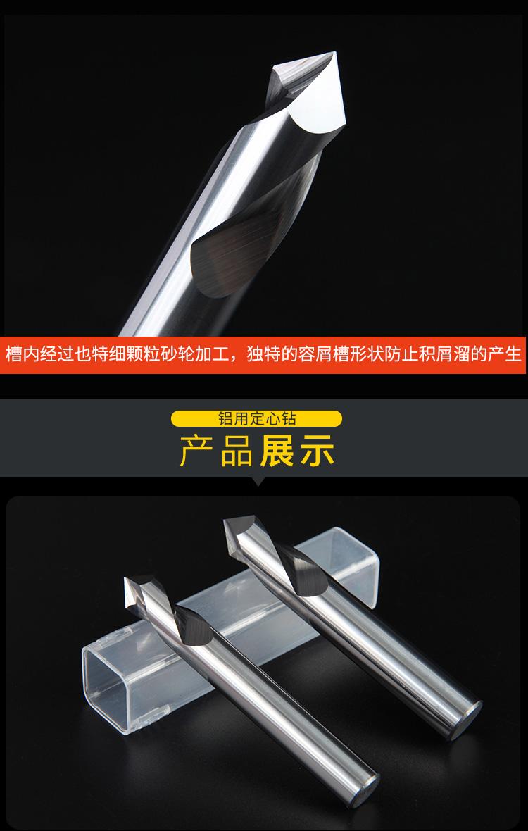 铝用涂层中心钻头