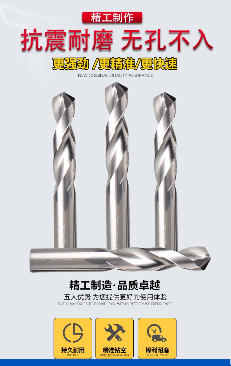 铝合金专用麻花钻头