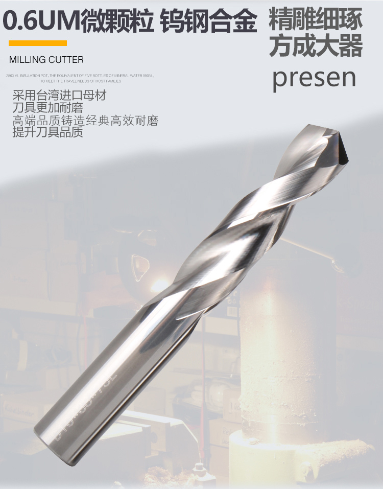 4mm毫米麻花钻头