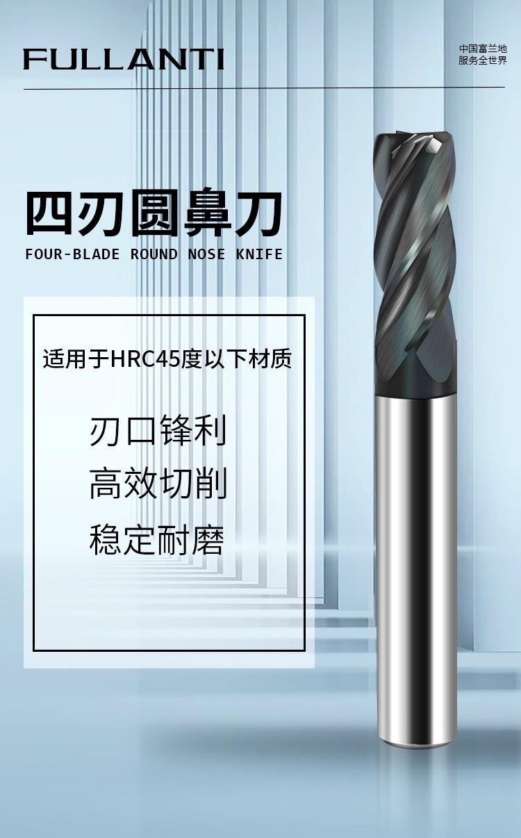 45度圆鼻铣刀