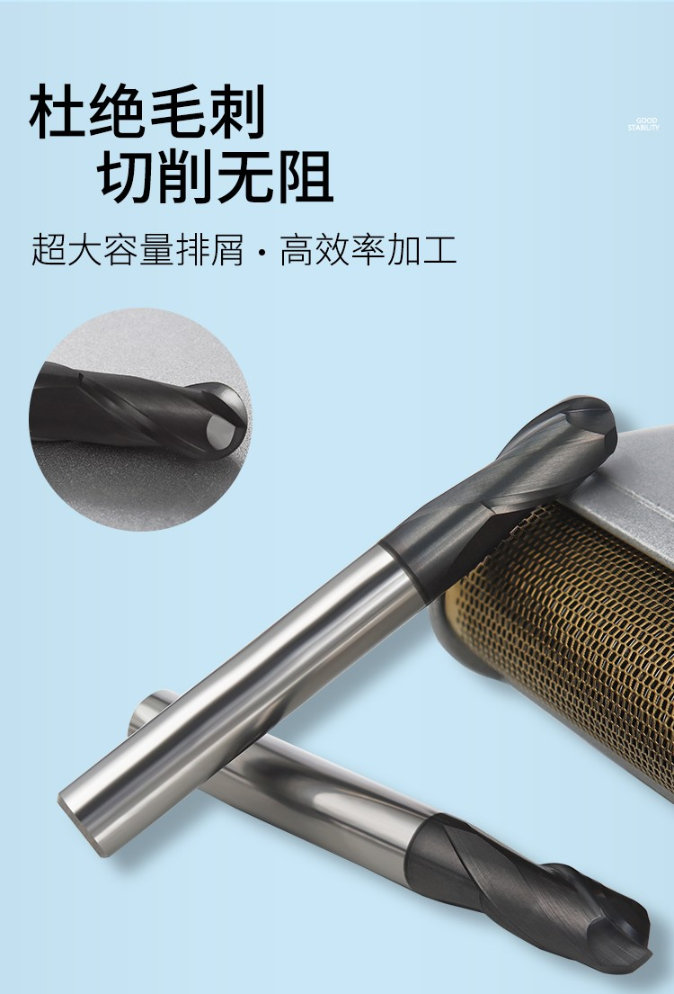 高性能球形铣刀