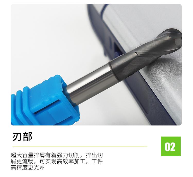 模具专用球刀