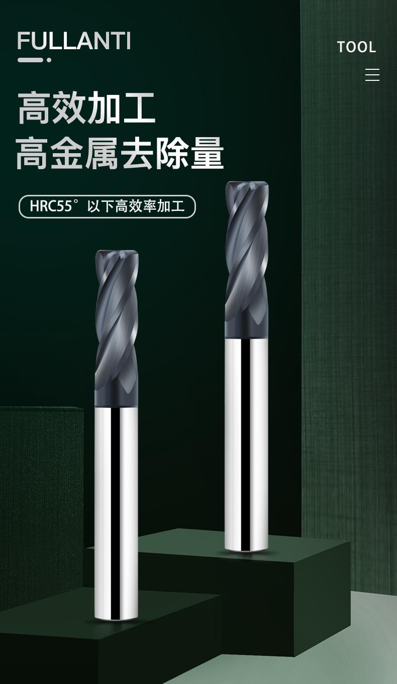 HRC55度圆鼻铣刀