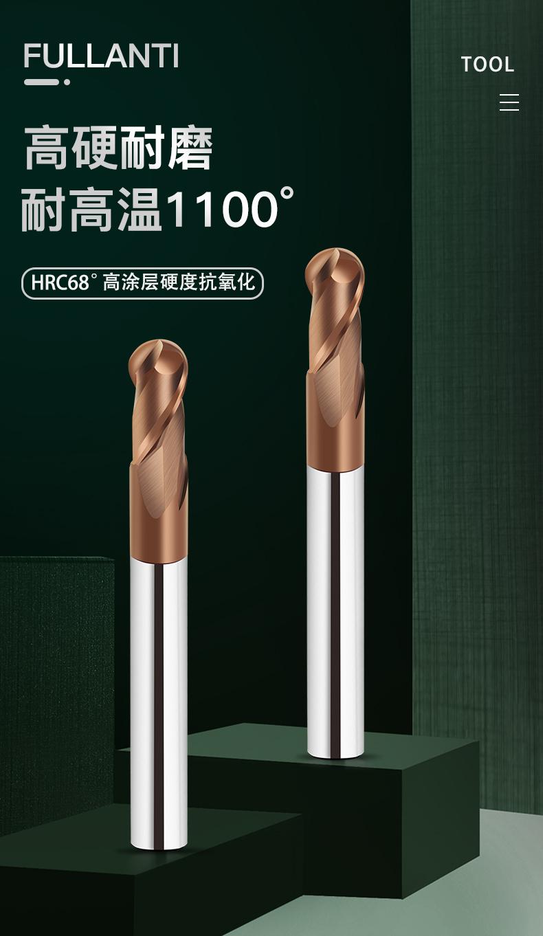 HRC65度球头铣刀