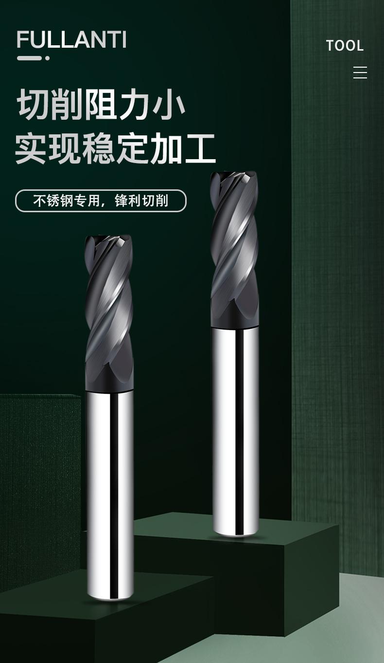 不锈钢专用圆鼻刀