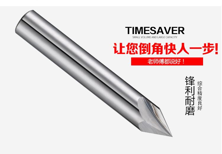 铝用60度钨钢倒角刀