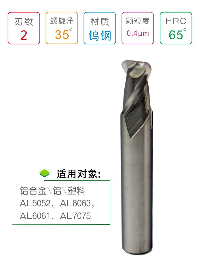 铝合金专用2刃圆鼻铣刀