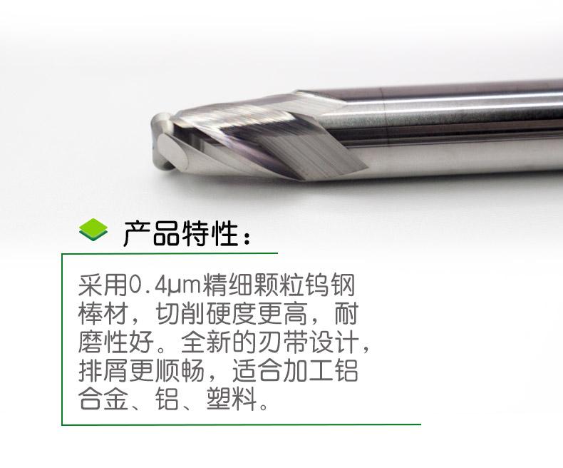 铝专用2刃圆鼻刀