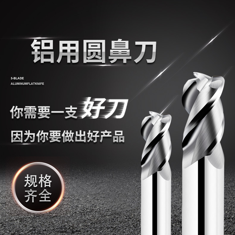 铝用3刃圆鼻刀