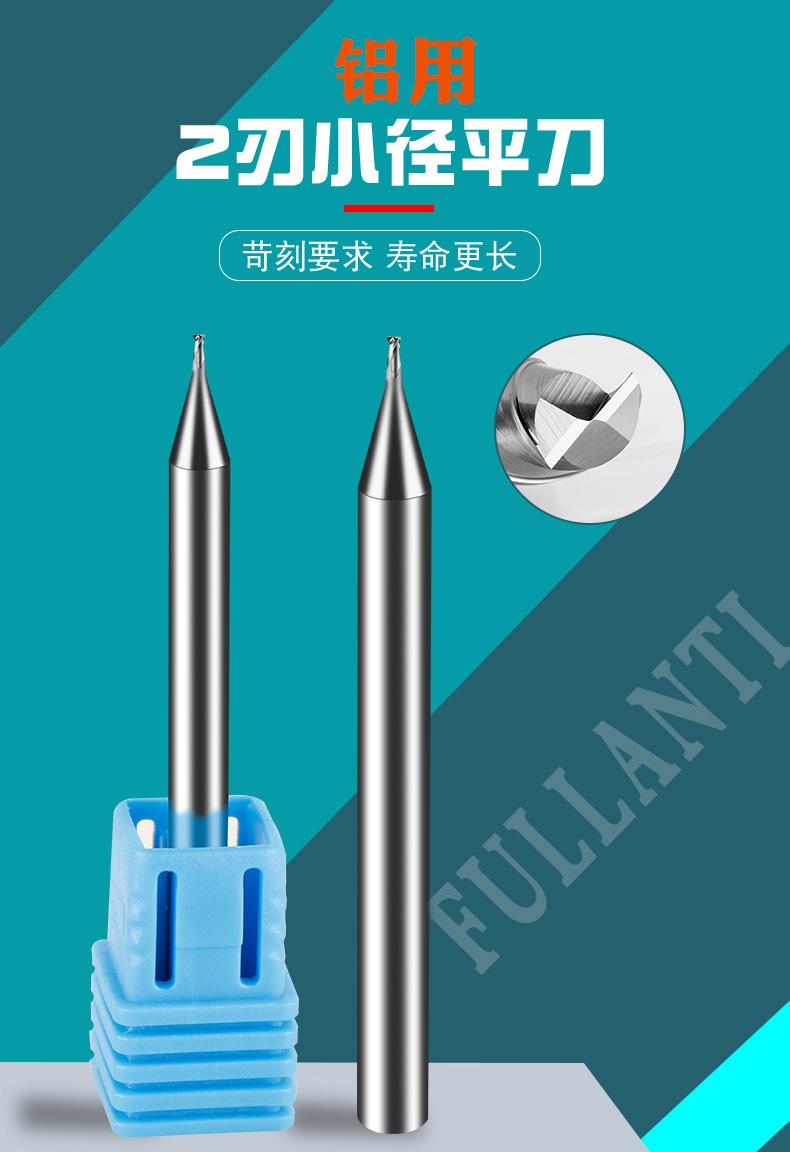 0.6mm铝用2刃微小径铣刀