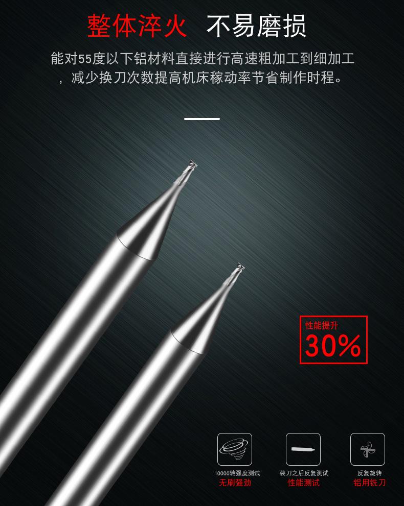 0.7mm2刃微小径平底铣刀
