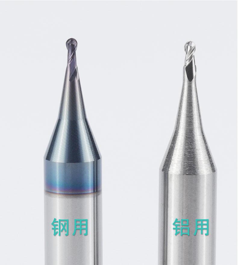 铝合金专用微小径球形铣刀
