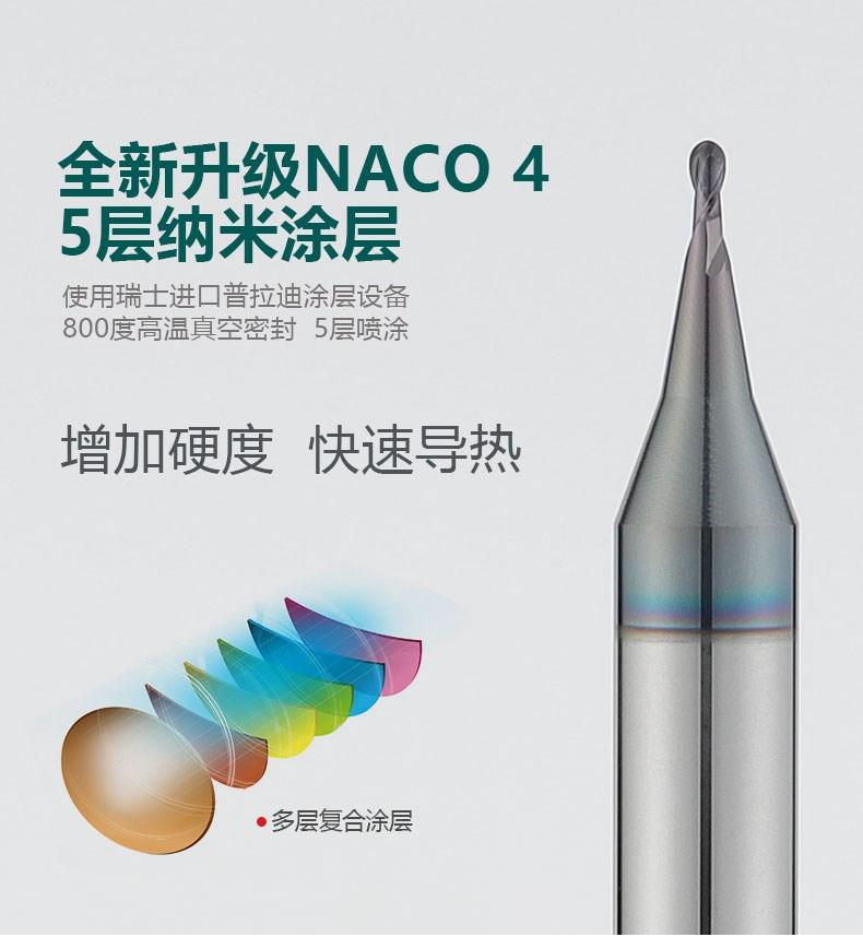 铝专用微小径球状铣刀
