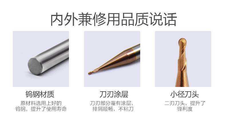 钨钢涂层小径球形铣刀