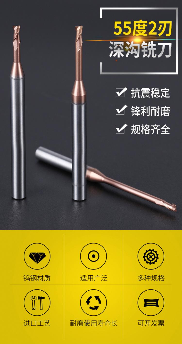 1.3毫米1.4毫米1.5毫米1.6mm1.7mm2刃深沟铣刀