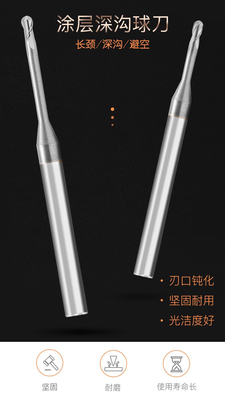 R0.5R0.75R1R1.5毫米2刃深沟球刀
