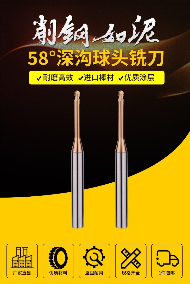 R0.15R0.2R0.25R0.3R0.4mm毫米HRC58度深沟球刀