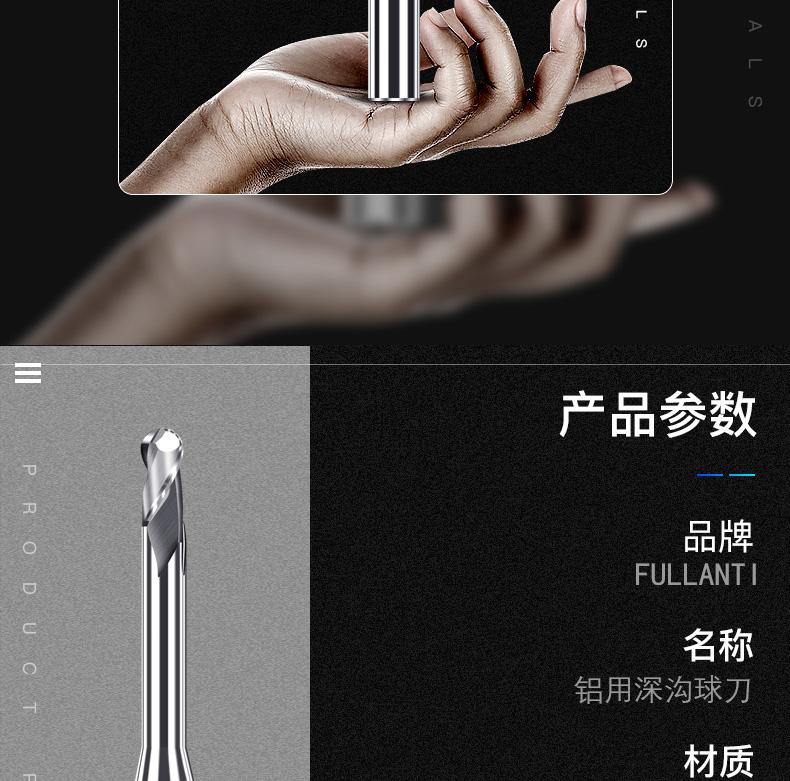 铝用深沟球头铣刀