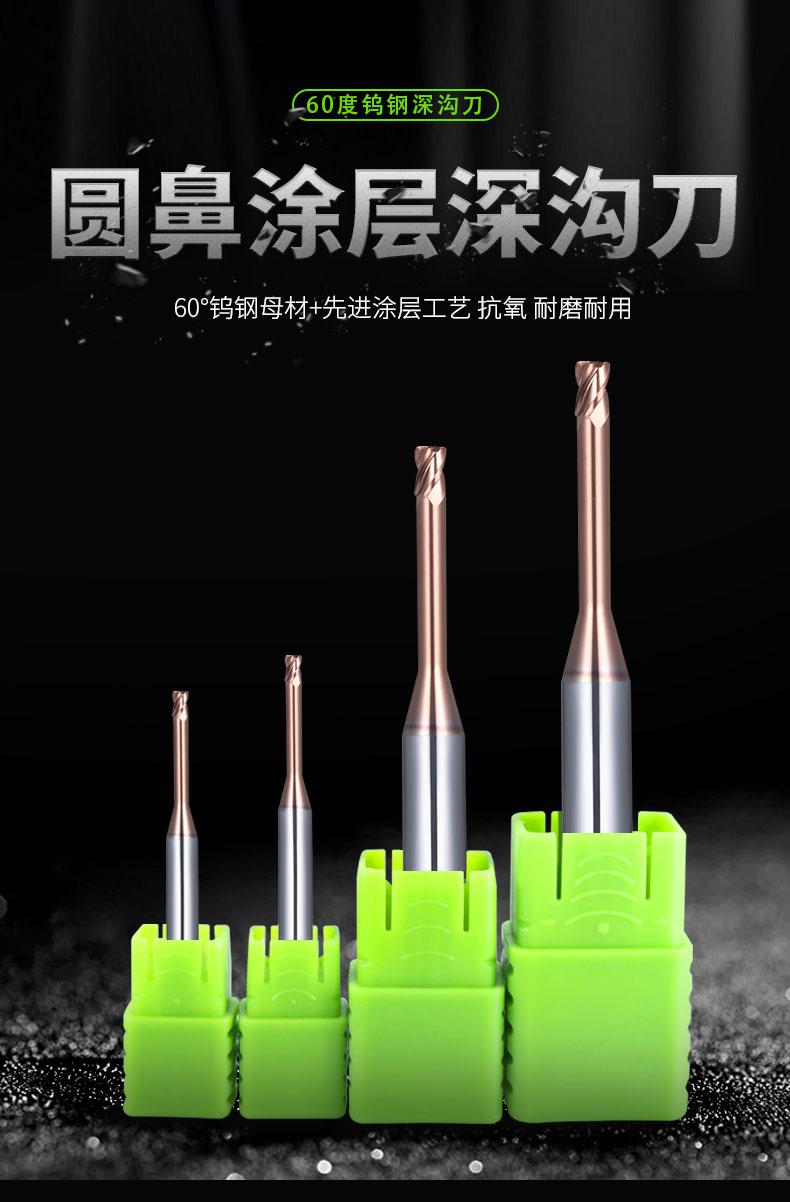 2毫米3毫米mm四刃深沟圆鼻刀
