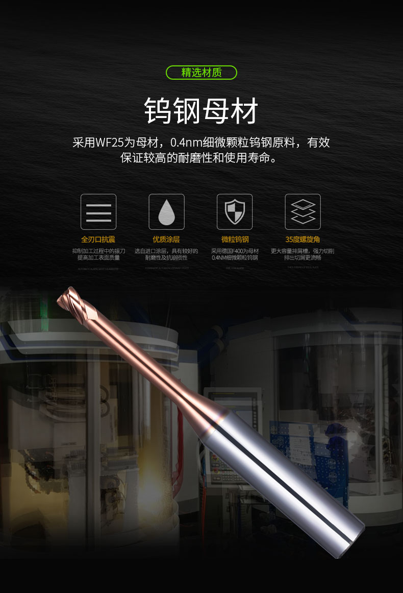 HRC60度55度钢用4刃深沟圆鼻刀