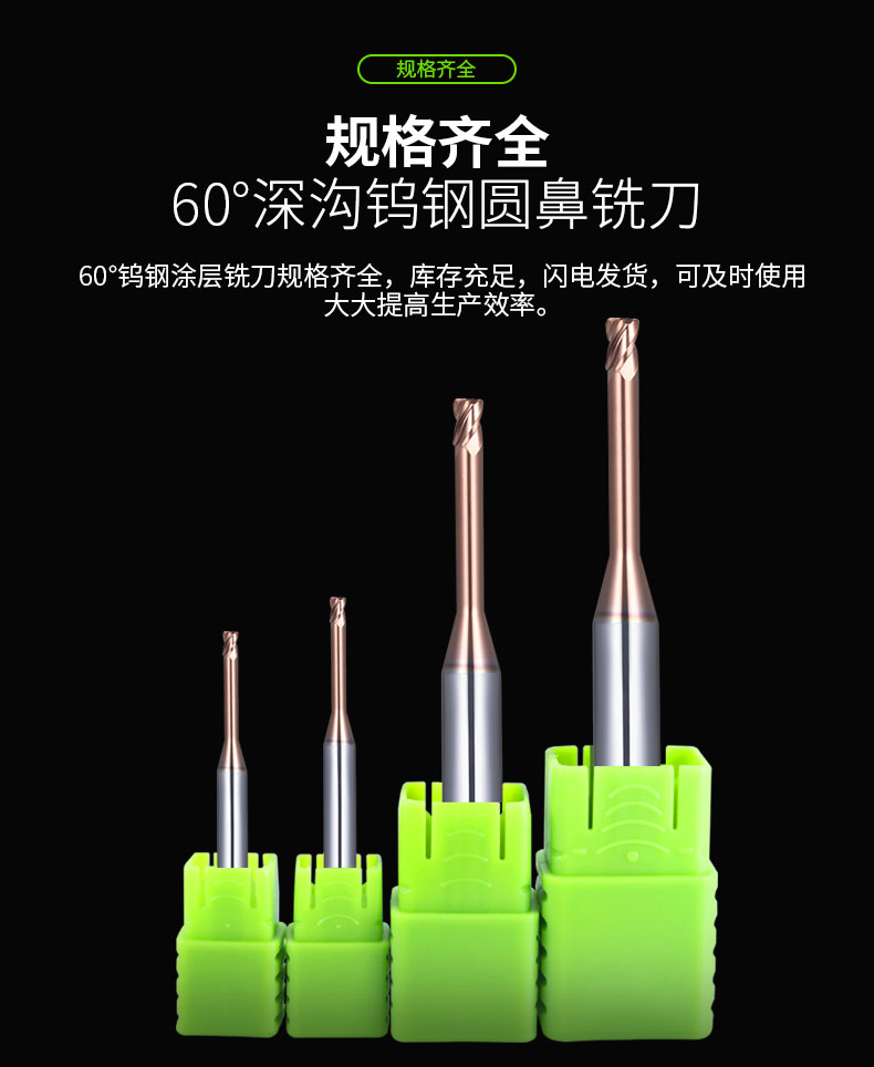 有效长8毫米10毫米12毫米15毫米18毫米20毫米深沟圆鼻刀