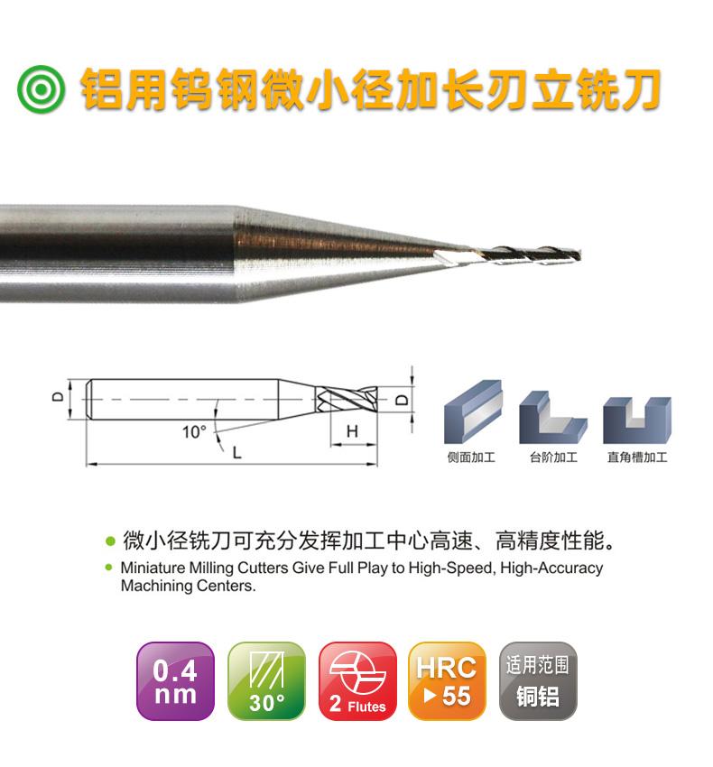 铝用2刃微小径长刃铣刀