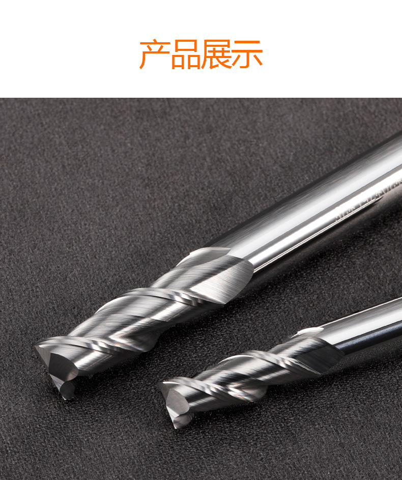 铝用2刃铣刀
