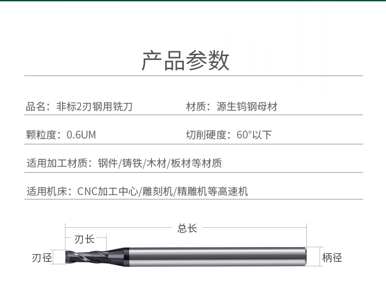 1.1毫米2.1毫米3.1毫米2刃铣刀