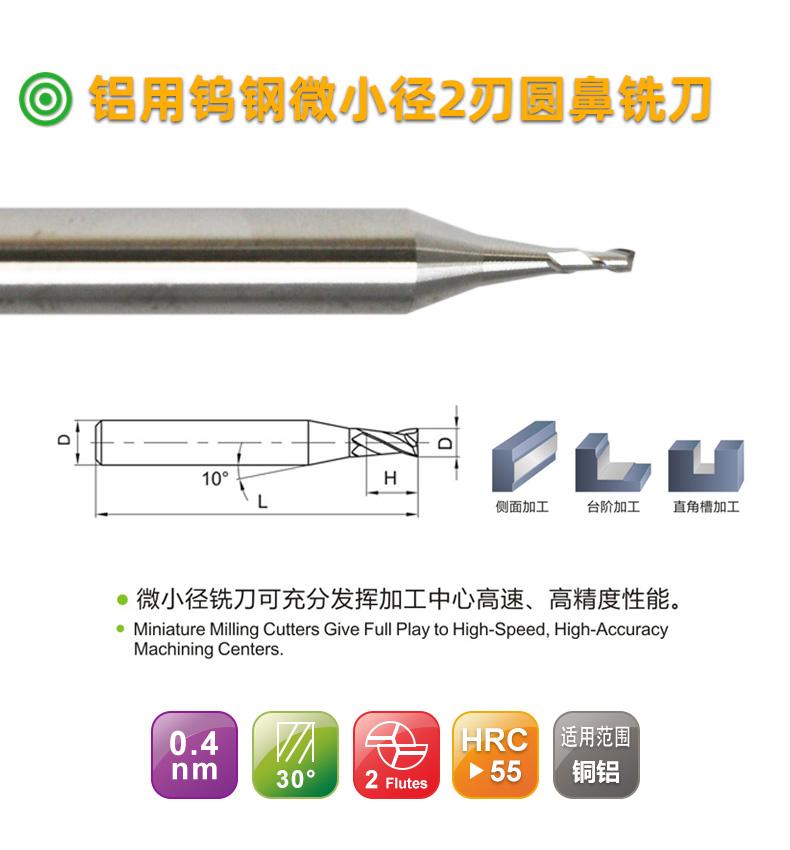 铝用2刃微小径圆弧铣刀