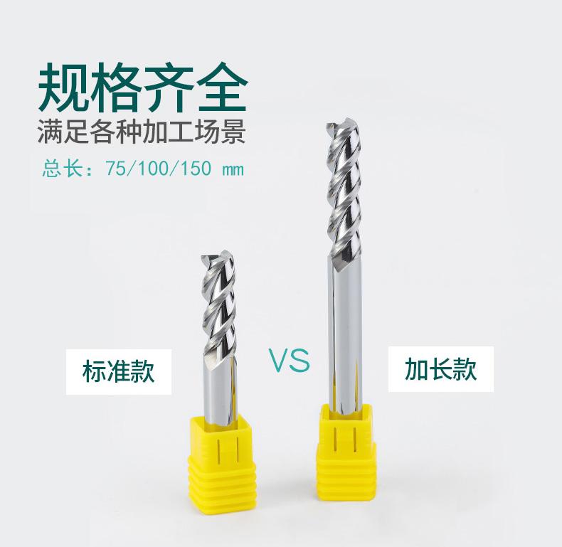 75毫米加长铝合金专用平头铣刀