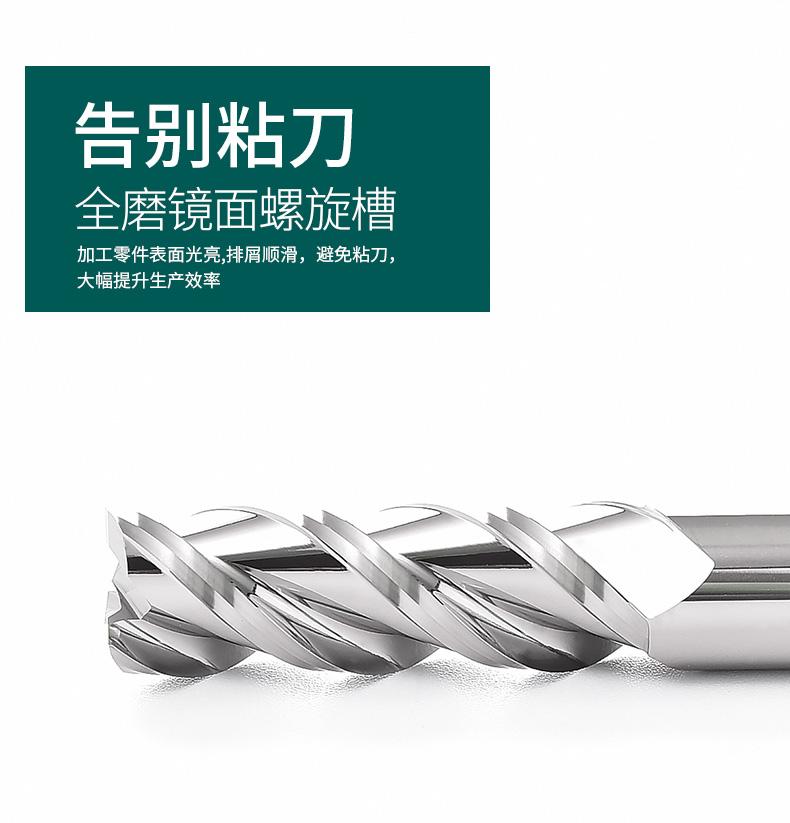 75mm铝用加长平底铣刀