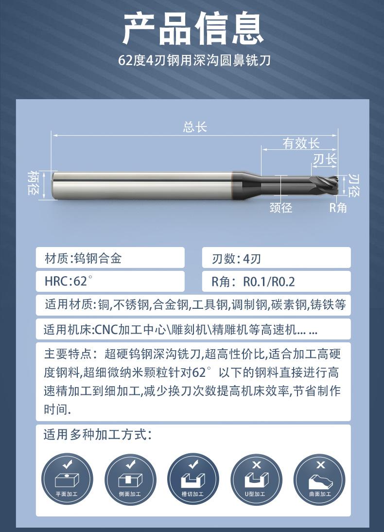 2毫米4刃钨钢深沟圆鼻铣刀