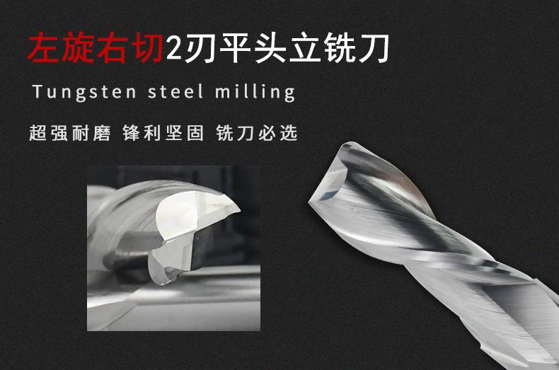 铝用2刃左旋铣刀