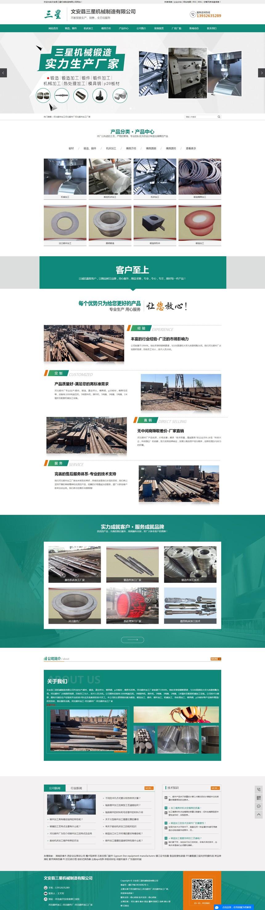 文安县三星机械制造有限公司.jpg