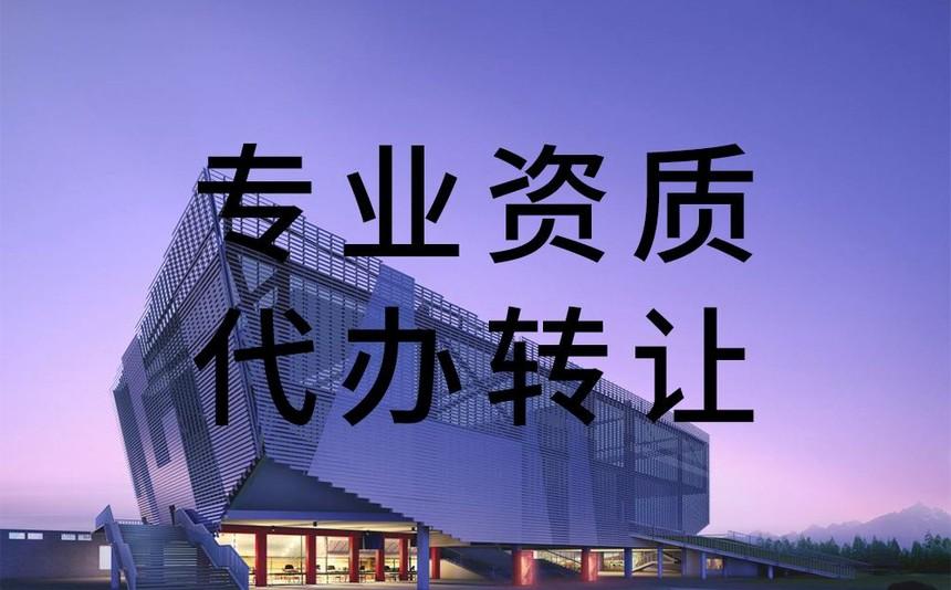 建筑資質轉讓