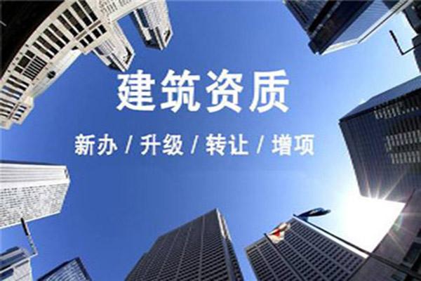 杭州建筑资质办理