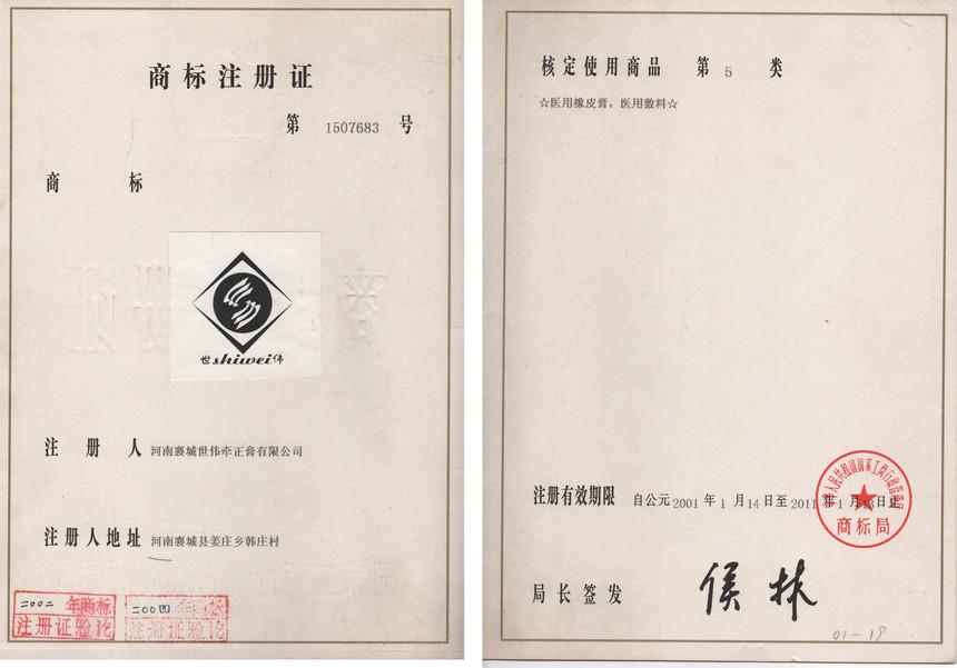 世伟牌商标注册证.jpg